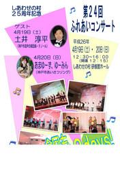 siawase2014-4-20_1.jpg
