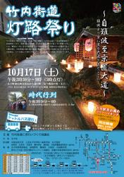 tohromatsuri2015_main.jpg